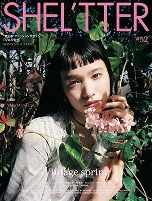 SHEL'TTER #52 SPRING 2020 Magazine