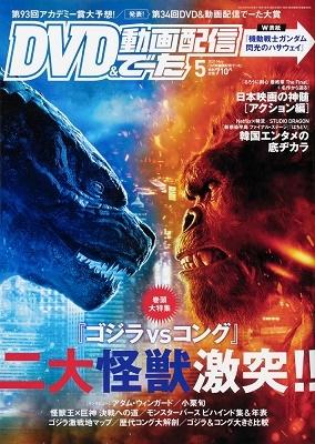 DVD&動画配信でーた 2021年5月号[16369-05]