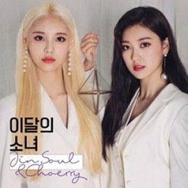 Jinsoul & Choerry: 1st Single (Reissue) 12cmCD Single