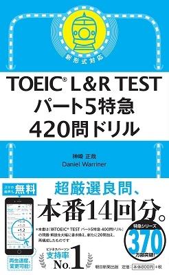TOEIC L&R TEST パート5特急 420問ドリル Book