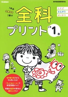 小学1年 Book