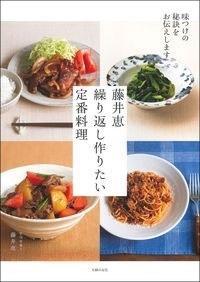藤井恵 繰り返し作りたい定番料理 Book