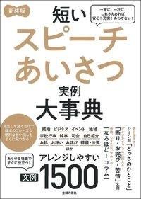 新装版 短いスピーチあいさつ実例大事典 文例1500 Book