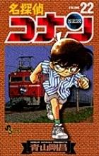 名探偵コナン 22 COMIC