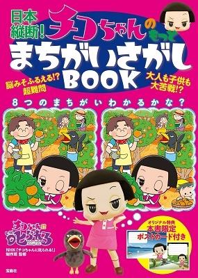 日本縦断! チコちゃんのもっとまちがいさがしBOOK Book