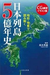 CG細密イラスト版 地形・地質で読み解く 日本列島5億年史 Book