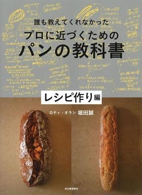 誰も教えてくれなかったプロに近づくためのパンの教科書 レシピ作り編 Book