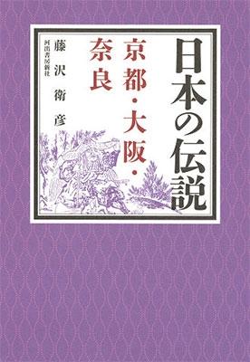 日本の伝説 京都・大阪・奈良 Book