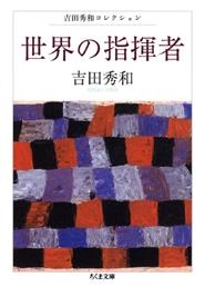 世界の指揮者 吉田秀和コレクション Book