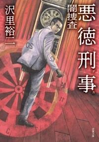 悪徳刑事 闇捜査 Book
