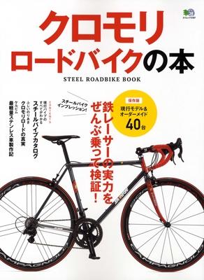 クロモリロードバイクの本 [9784777937424]