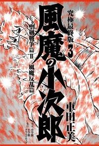 風魔の小次郎 究極最終版 3 聖剣戦争篇2/風魔反乱篇 COMIC