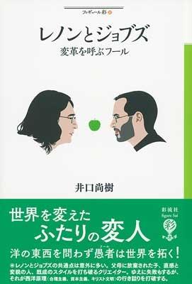 レノンとジョブズ Book