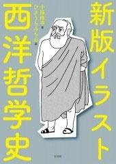 新版 イラスト西洋哲学史 Book