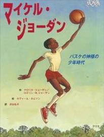 Deloris Jordan/マイケル・ジョーダン バスケの神様の少年時代 [9784811320724]