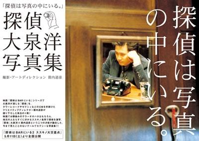 探偵 大泉洋 写真集 「探偵は写真の中にいる。」 Book