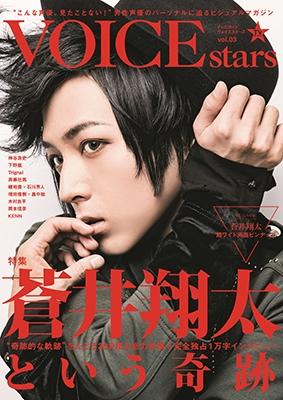 TVガイドVOICE STARS Vol.3[9784863366824]