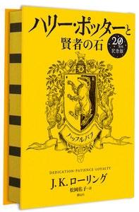 ハリー・ポッターと賢者の石 ハッフルパフ<20周年記念版> Book