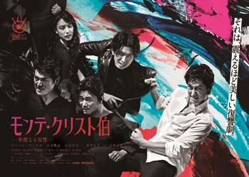 モンテ・クリスト伯 -華麗なる復讐- Blu-ray BOX Blu-ray Disc