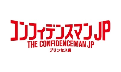 コンフィデンスマンJP プリンセス編 豪華版 [Blu-ray Disc+2DVD] Blu-ray Disc