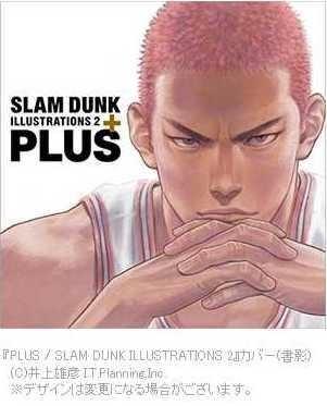 井上雄彦/PLUS / SLAM DUNK ILLUSTRATIONS 2 - TOWER RECORDS ONLINE
