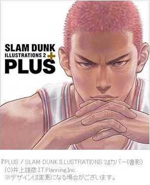 PLUS / SLAM DUNK ILLUSTRATIONS 2 Book