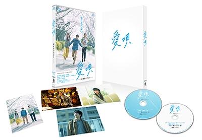 愛唄 -約束のナクヒト- [Blu-ray Disc+DVD]<初回仕様> Blu-ray Disc
