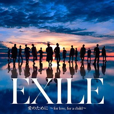 愛のために ~for love, for a child~/瞬間エターナル [CD+DVD]<初回限定スリーブケース仕様> 12cmCD Single