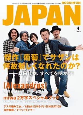 ROCKIN'ON JAPAN 2015年4月号[09797-04]