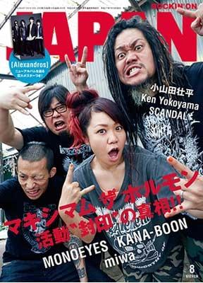 ROCKIN'ON JAPAN 2015年8月号[09797-08]