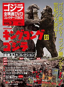 ゴジラ全映画DVDコレクターズBOX 2号 2016年8月9日号 [MAGAZINE+DVD] Magazine