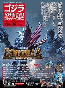 ゴジラ全映画DVDコレクターズBOX 38号 2017年12月26日号 [MAGAZINE+DVD] Magazine