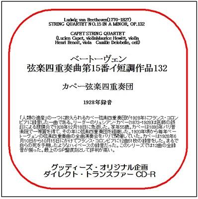 カペー弦楽四重奏団/Beethoven: String Quartet No.15 Op.132[78CDR3365]