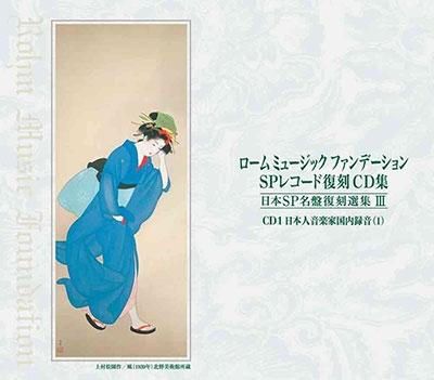 日本SP名盤復刻選集 III (英語版); ローム・ミュージック・ファンデーション[ANOC-6077A]
