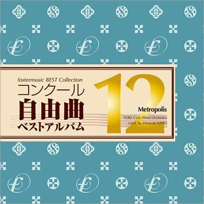 土気シビックウインドオーケストラ/コンクール自由曲ベストアルバム12: メトロポリス[FMCD-0012]