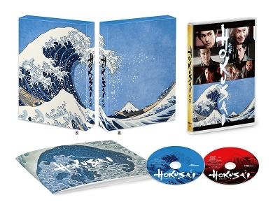 HOKUSAI 豪華版 [Blu-ray Disc+DVD]