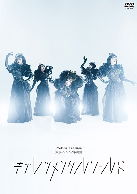 東京ゲゲゲイ歌劇団「キテレツメンタルワールド」 DVD