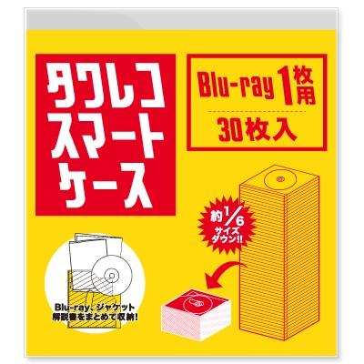タワレコ スマートケース Blu-ray1枚用 (30枚入り)