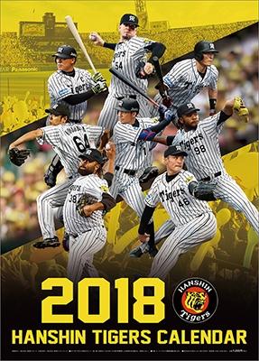 阪神タイガース/阪神タイガース 2018 カレンダー [CL530]