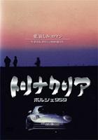 村野鐵太郎/トリナクリア PORSCHE 959 [VUBF-5011]