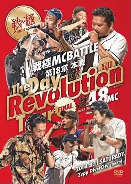 JAKE/戦極MCBATTLE 第18章 -THE DAY OF REVOLUTION TOUR- 2018.8.11 完全収録[SENDVD020]