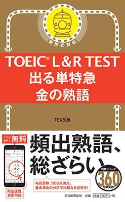 TOEIC L&R TEST 出る単特急 金の熟語 Book