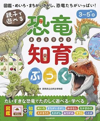 親子で遊べる! 恐竜知育ぶっく Book
