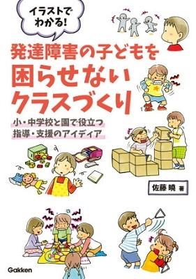 イラストでわかる! 発達障害の子どもを困らせないクラスづくり Book
