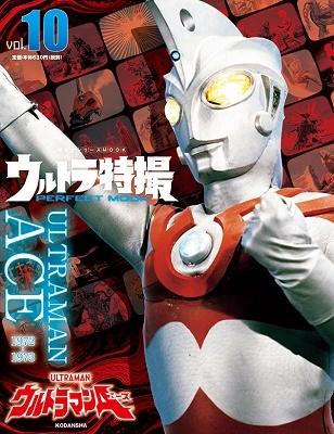 ウルトラ特撮 PERFECT MOOK vol.10 ウルトラマンA[9784065209325]