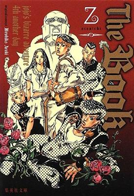 乙一/The Book-jojo's bizarre adventure 4th another day[9784087450125]