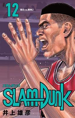 SLAM DUNK 新装再編版 12 COMIC