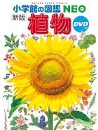 小学館の図鑑NEO〔新版〕 植物 DVDつき [BOOK+DVD] Book