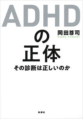 ADHDの正体 その診断は正しいのか Book