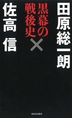 黒幕の戦後史 Book